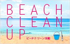 BEACH CLEAN UP ビーチクリーン活動