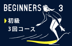 BIGINNERS 3 初級3回コース