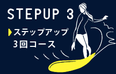 STEPUP 3 ステップアップ3回コース