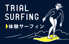 TRIAL SURFING 体験サーフィン
