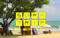 SURF TRIP 国内・海外サーフトリップ
